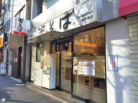 160207吉そば西新橋店1.jpg