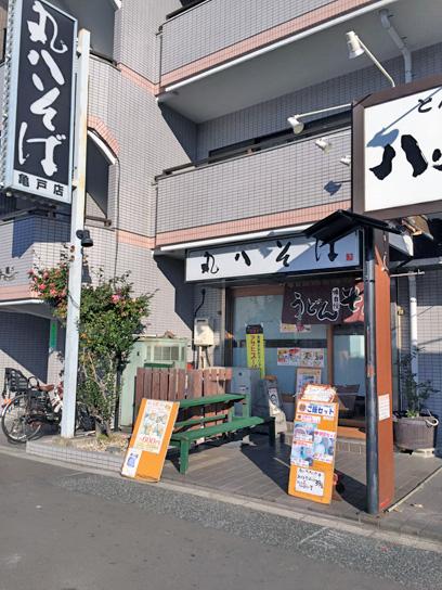160210丸八そば亀戸店.jpg