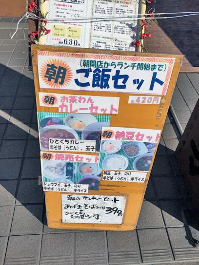160210丸八亀戸メニュー2.jpg