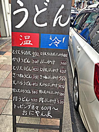 160221おにやんま新橋メニュー看板.jpg