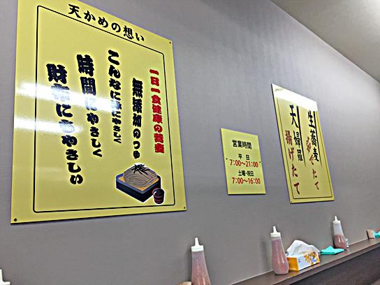 160304天かめ江戸川橋営業時間.jpg