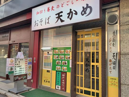 160304天かめ@江戸川橋1.jpg