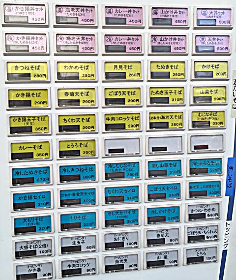 160312亀島券売機.jpg