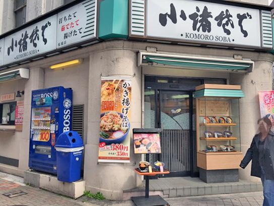 160316小諸そば桜橋店.jpg