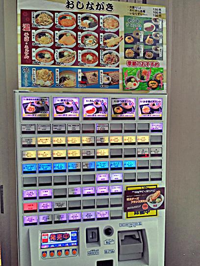 160319箱根豊洲券売機1.jpg