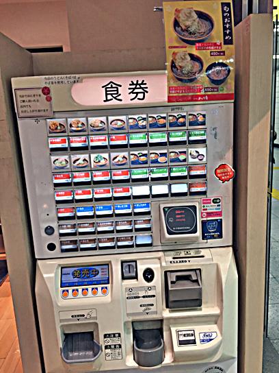 160329めとろ庵錦糸町券売機.jpg