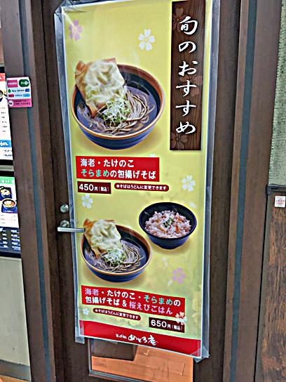 160329めとろ庵錦糸町旬のおすすめ.jpg