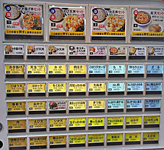 160402吉そば西新橋券売機.jpg