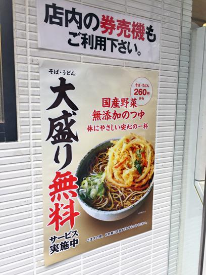 160402吉そば西新橋大盛無料.jpg