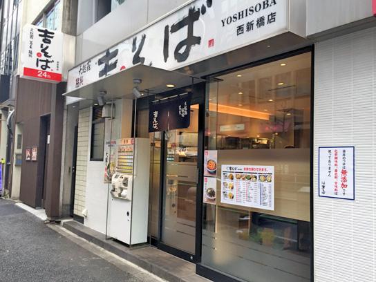 160402吉そば西新橋店.jpg