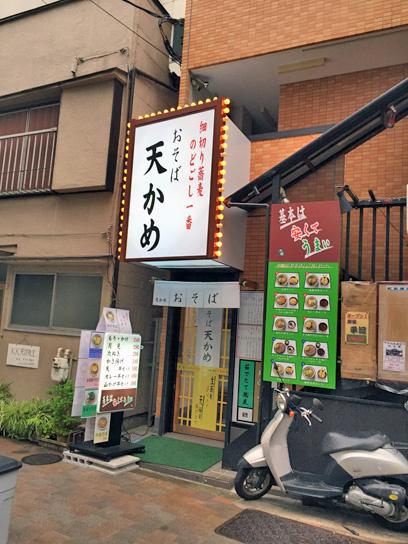 160413天かめ半蔵門店.jpg