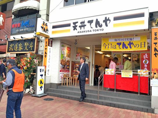 160418天丼てんや東陽町店.jpg