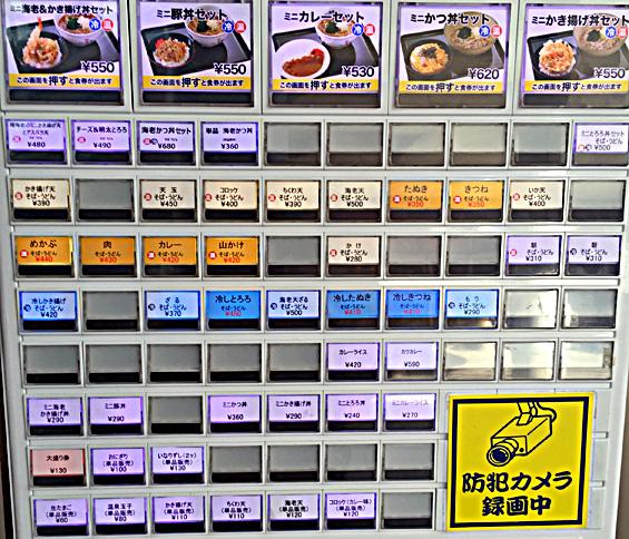 160422箱根豊洲券売機.jpg