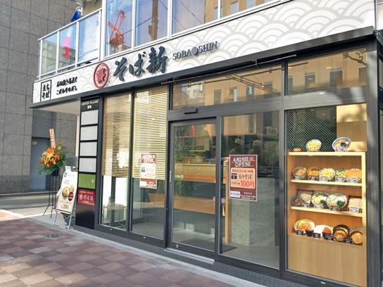 160426そば新新富町店.jpg