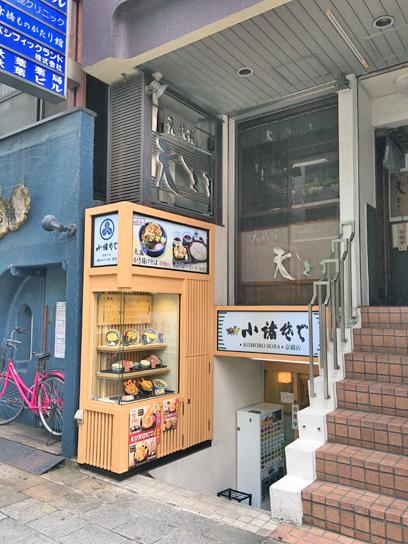 160427小諸そば京橋店1.jpg
