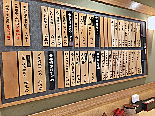 160427小諸京橋お品書き.jpg
