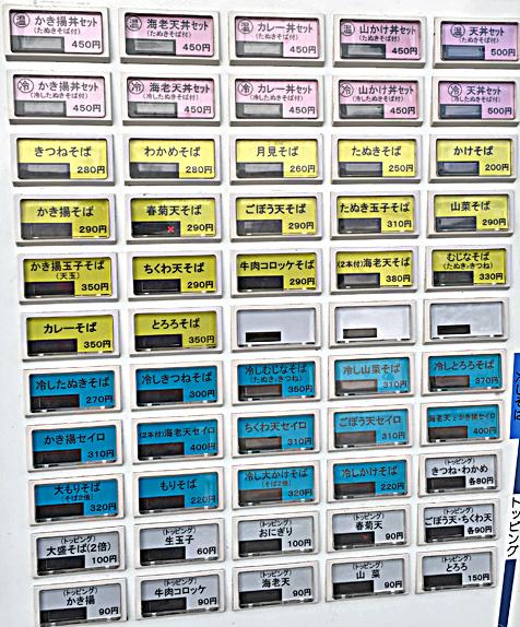 160429亀島券売機.jpg