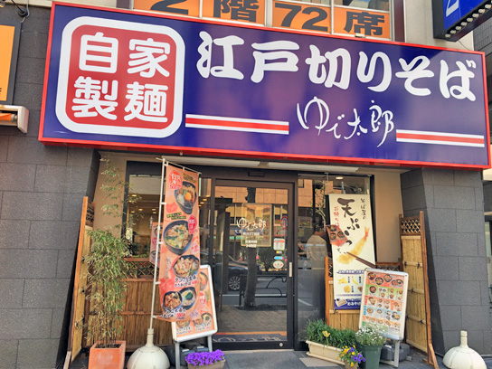 160430ゆで太郎新川2丁目店.jpg