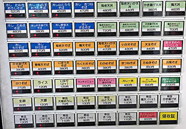 160507やしま券売機.jpg