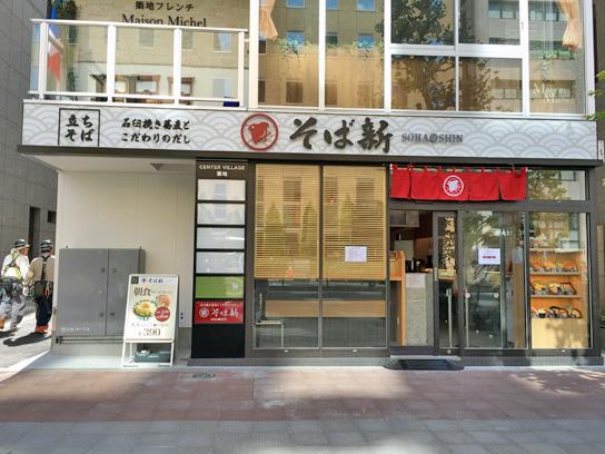 160513そば新新富町店.jpg