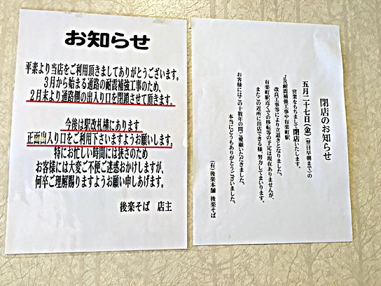 160521後楽そば閉店お知らせ.jpg