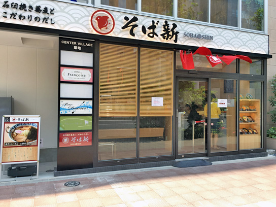 160523そば新新富町店.jpg
