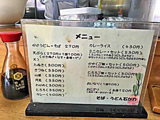 160524石かわ志村三メニュー.jpg