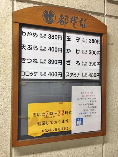 160605都そば高砂メニュー.jpg