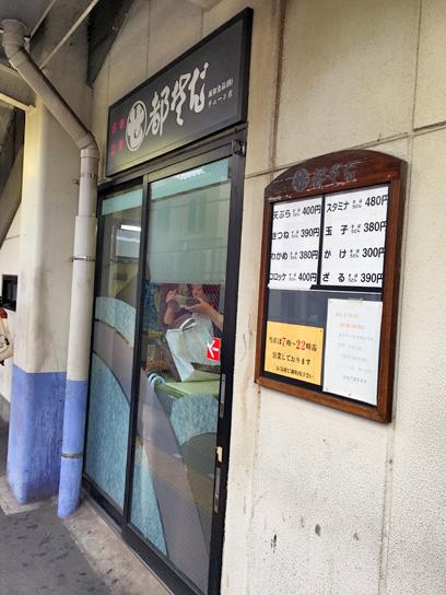 160605都そば高砂店2.jpg
