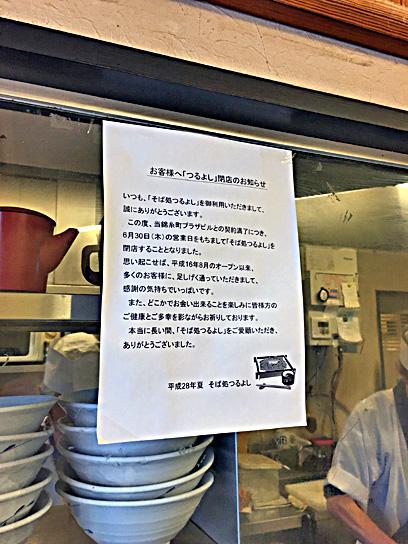 160609つるよし閉店1.jpg
