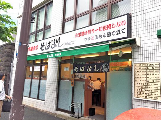 160623そばよし神谷町店.jpg