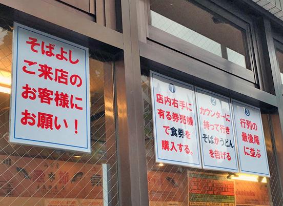160623そばよし神谷町買い方.jpg