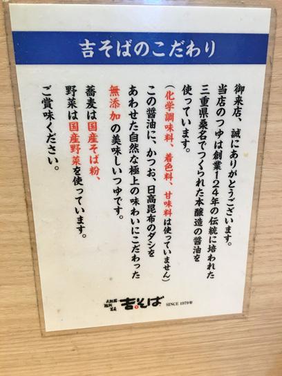 160624吉そば西新橋こだわり.jpg