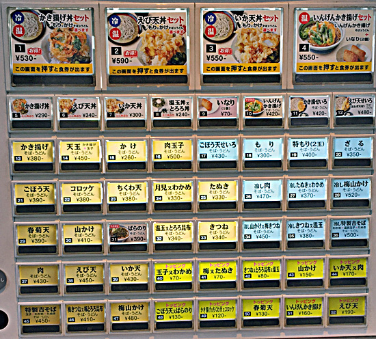 160624吉そば西新橋券売機.jpg