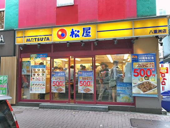 160625松屋八重洲店.jpg