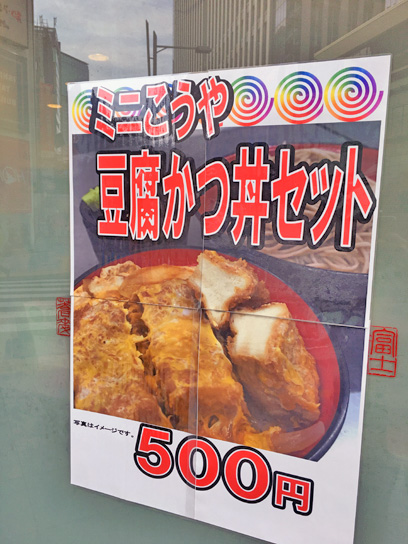 160626富士八重洲豆腐かつ丼.jpg