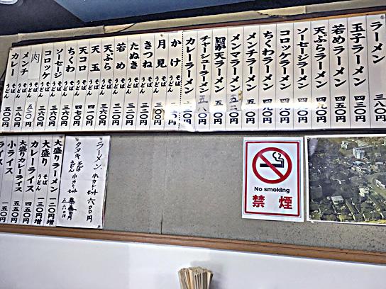 160706三松泉岳寺店内メニュー.jpg