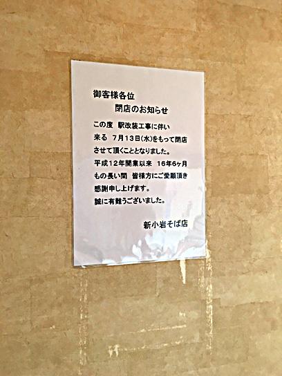 160708そば処新小岩閉店.jpg