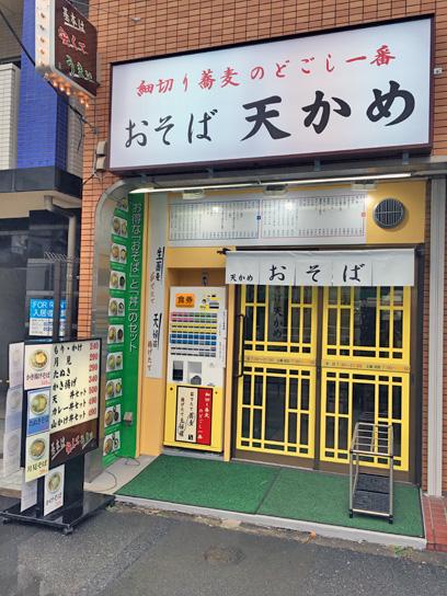160709天かめ門前仲町店.jpg