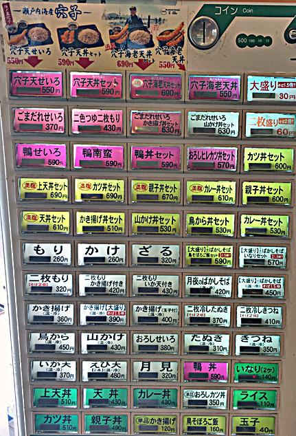 160711小諸桜橋券売機.jpg