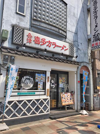160712会津喜多方ラーメン蔵新橋店.jpg