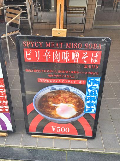 160714政吉ピリ辛肉味噌そば.jpg