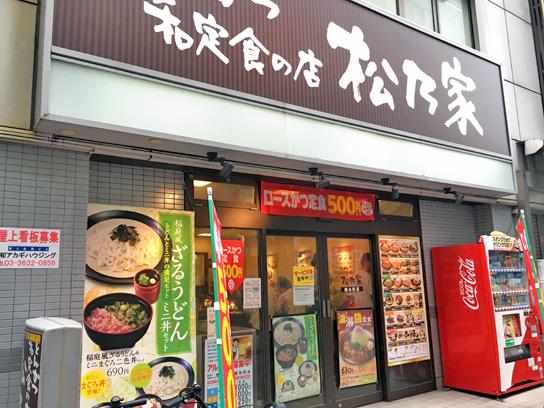 160717松乃家錦糸町店.jpg