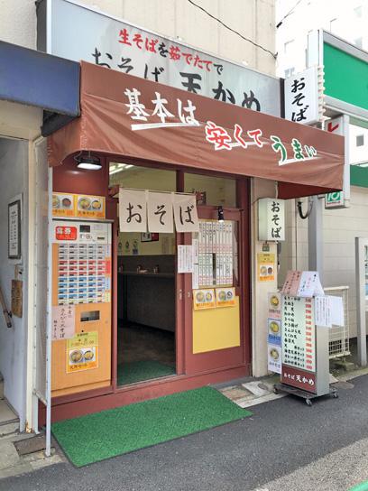 160718天かめ本郷三丁目店.jpg