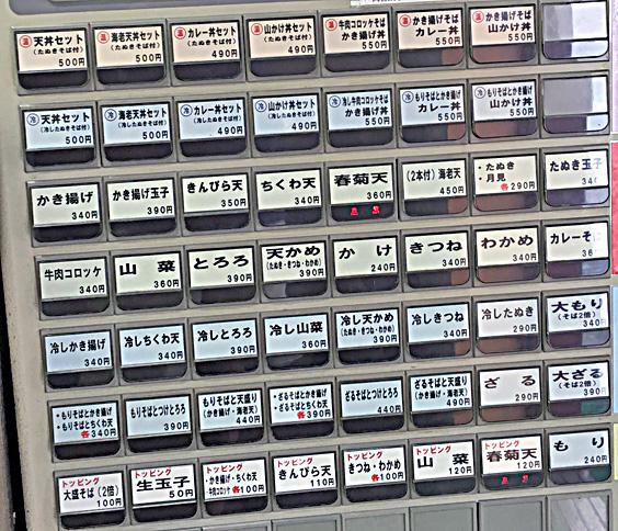 160718天かめ本郷券売機2.jpg