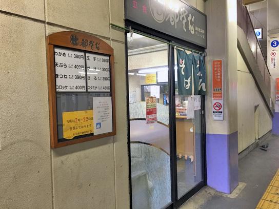 160820都そば高砂店.jpg