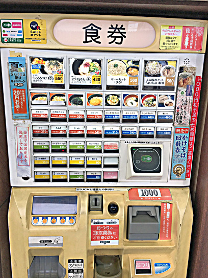 160824大江戸錦糸町券売機1.jpg