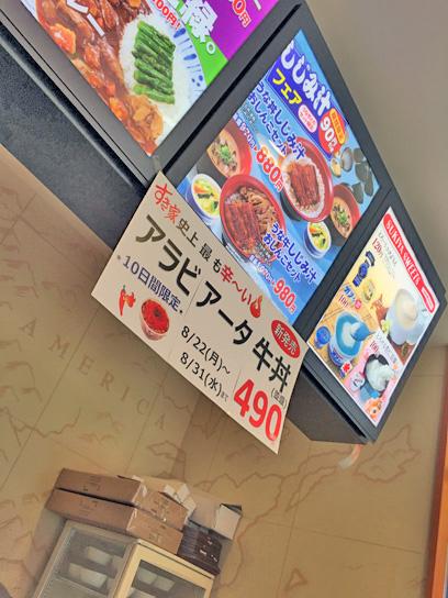 160826すき家豊洲アラ牛ポップ.jpg