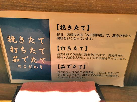 160827さ竹恵比寿こだわり.jpg