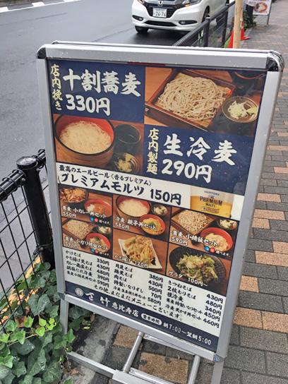 160827さ竹恵比寿メニュー看板.jpg